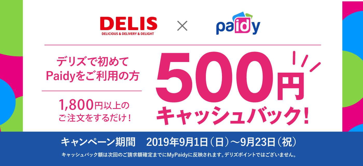 Paidy翌月後払いの初めてのご利用で500円キャッシュバックキャンペーン